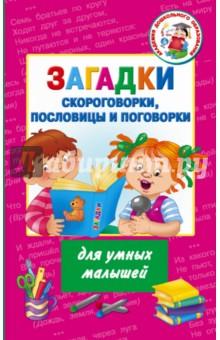 Загадки, скороговорки, пословицы и поговорки для умных малышейСтихи и загадки для малышей<br>Разучивание скороговорок, пословиц и поговорок, разгадывание загадок - лучший способ развить речь, память внимание и способность ребёнка к обучению. Читайте вместе с малышом книгу Загадки, скороговорки, пословицы и поговорки, так вы сможете провести обучение в игровой форме: дошкольник с удовольствием будет повторять слова народной мудрости, развивая логику, воображение, память, вырабатывая чёткую, выразительную дикцию. Знакомя ребёнка с жанрами устного народного творчества, родители помогут ему вырасти любознательным и общительным. <br>Для дошкольного возраста.<br>Составитель: Дмитриева В. Г.<br>
