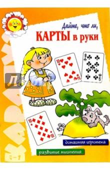 Дайте, что ли, карты в руки. Детские карточные игры