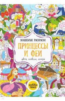 Принцессы и феи. Цвета, символы, номераРаскраски с играми и заданиями<br>В этой книге вы найдете и сможете раскрасить прекрасных принцесс, принцев, драконов, единорогов! А в садах около королевских замков вы увидите восхитительных легких фей в венках из цветов и волшебных птичек. Пользуясь палитрой, в которой даны обозначения цветов, раскрась картинки и узнай, кто же на них нарисован. Это полезное занятие развивает воображение, ассоциативное мышление, внимание и художественный вкус!<br>