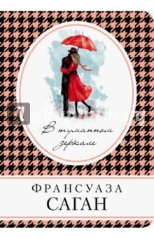 В туманном зеркалеКлассическая зарубежная проза<br>В этой книге Франсуаза Саган продолжает размышлять о причудах любви. Точнее, о том, почему любовь бывает безответной, почему нас выбирают не те, кого выбираем мы, и можно ли оградить себя от предательства и разочарования.<br>Сибилла и Франсуа любят друг друга. Но судьба то и дело подкидывает им испытания, словно пытаясь проверить их чувства на прочность. <br>Только в сказках герой готов ради любви преодолеть все мыслимые и немыслимые преграды. В жизни все гораздо сложнее.<br>