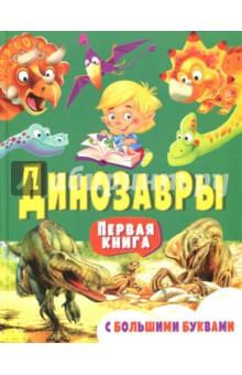 Динозавры. Первая книга с большими буквамиЖивотный и растительный мир<br>Дорогие родители!<br>Вы держите в руках книгу об удивительных и загадочных существах - динозаврах. Эти фантастические ящеры появились на Земле много миллионов лет назад, раньше всех животных, птиц и многих растений! Наша красочная книга заинтересует малыша яркими картинками и понятным текстом, который он сможет прочитать сам, или же вы с ребёнком будете изучать мир загадочных динозавров вместе. Правда ли, что все динозавры были огромными? Где обитали хищные ящеры? Как они растили своих детёнышей и как общались между собой? Ответы на эти и многие другие вопросы вы найдёте, открыв нашу книгу!<br>