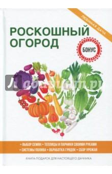 Роскошный огородЭнциклопедии и справочники садовода и огородника<br>Овощи - богатейший источник минералов и витаминов, однако продукты, купленные в магазине, зачастую подвергались воздействию химикатов производителем, а выращенные собственными руками на даче всегда имеют гарантию качества, поэтому каждый настоящий дачник по праву гордится своим урожаем.<br>Из нашей книги вы узнаете всю необходимую информацию для получения максимально эффективного результата работ на вашем дачном участке, начиная от грамотного выбора семян, построек теплиц и парников своими руками, обработки грядок, ухода за растениями до сбора богатого урожая.<br>Эта книга станет прекрасным подарком для каждого настоящего дачника!<br>Составитель: Кашин С. П.<br>