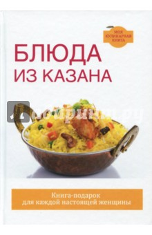 Блюда из казанаБарбекю. Гриль. Мангал<br>Какие только блюда не готовят в казане: это и восточные наваристые супы, и вкуснейшие пловы, сытные каши, аппетитные мясные, овощные и рыбные блюда. А ещё в казане варят варенье, повидло и джемы!<br>Благодаря нашей книге вы откроете для себя потрясающие рецепты новых блюд, которые без сомнения понравятся вам и вашим друзьям и близким.<br>Эта книга станет прекрасным подарком для каждой настоящей хранительницы семейного очага!<br>