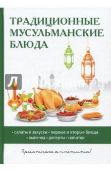 Традиционные мусульманские блюдаНациональные кухни<br>Как и в других национальных кухнях, повседневный стол народов, исповедующих ислам, заметно отличается от праздничной трапезы. Каждый мусульманский праздник обязательно сопровождается приготовлением определённых блюд.<br>Новогодняя мусульманская трапеза включает кус-кус с бараниной. В качестве первого блюда на праздник принято подавать хлалим или шорбу, а на второе готовят кабоб, плов, пельмени или манты. К празднику Навруз подают лагман, плов, тастиру, лепешки, хлеб, сладкие блюда.<br>В этой книге представлены классические и современные рецепты приготовления блюд мусульманской кухни.<br>Приятного аппетита!<br>Составитель: Нестерова Д. В.<br>