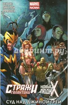 Суд над Джиной ГрейКомиксы<br>Кроссвер серий Новые Люди Икс и Стражи Галактики (Marvel NOW!). Самые могущественные народы вселенной решают приговорить Джину Грей за преступления, которые она еще не совершила. Но на их пути встают две легендарные команды - Люди Икс и Стражи Галактики!<br>