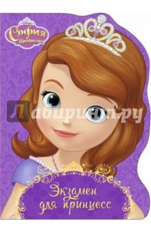 Дисней Экзамен для принцессДетские книги по мотивам мультфильмов<br>Удивительный мир невероятных историй и приключений ждёт тебя на страницах книги Disney. Скорее открывай её и отправляйся в незабываемое путешествие вместе с любимыми героями!<br>Для чтения взрослыми детям.<br>