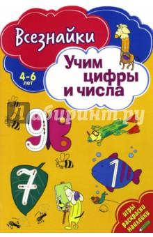 Всезнайки учат цифры и числаЗнакомство с цифрами<br>Обучающие и развивающие книги для детей от 4 лет, объединенных героями-проводниками. Это необычные цветные карандаши в виде фантастических зверушек: желтой собачки, оранжевого жирафчика, зеленого динозавра. Каждое задание и упражнение - история или приключение, в которых участвуют маленькие читатели. Герои рассказывают им о себе и мире вокруг, помогают приобретать полезные для обучения навыки. И героев, и другие рисунки на страничках в книжке можно раскрашивать.<br>Для детей дошкольного возраста.<br>Для чтения взрослыми детям<br>