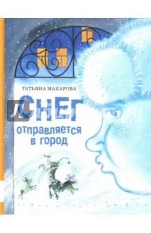 Снег отправляется в городСказки отечественных писателей<br>Татьяна Макарова - талантливая писательница, поэтесса, переводчик - ушла из жизни несправедливо рано, в тридцать три года. Она писала прекрасные детские сказки в стихах и прозе. Так может писать лишь человек, остающийся в душе ребенком, а Татьяна Макарова была именно таким взрослым ребёнком. Пожалуй, она даже не сочиняла, а играла в сказки сама с собой.<br>Сказка о лесном Снеге, попавшем в город и познакомившимся с городским Снегом, наполнена удивительными событиями и даже чудесами. Лесной Снег - чистая душа, благородный и отзывчивый - совершает добрые поступки, которые по статусу следовало бы делать городскому Снегу. Он устраивает романтический снегопад влюблённым, морозит каток, насыпает горку маленькой девочке и даже добывает косточки цирковому пуделю Веруне. Однако при этом, не думая о последствиях, он нарушает лесные законы и вынужден навсегда остаться в городе. У городского Снега-щёголя и циника - вдруг пробуждается совесть, и он отправляется в лес, чтобы заменить там лесного Снега.<br>Да, в этой сказке говорится о смешных и печальных происшествиях с лесным и городским Снегами. Но, прежде всего, это сказка о мечте, о верности и дружбе, о выручке в беде, о находчивости в несчастье и о многом другом - добром и весёлом, что бывает в жизни, даже если иногда происходит кое-что грустное.<br>Детям старшего дошкольного и младшего школьного возраста, прочитавшим эту книгу, будет о чём задуматься и порассуждать.<br>