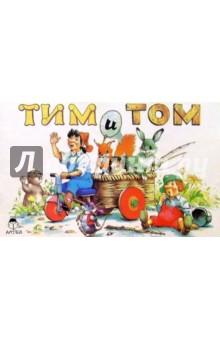 Тим и Том