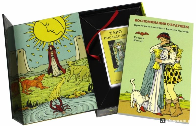 Скачать книгу магия таро бесплатно и без регистрации.
