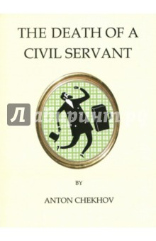 Death of a Civil Servant, mini
