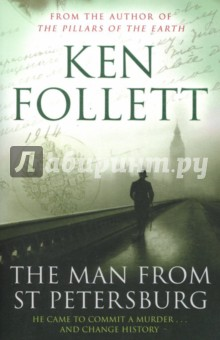 The Man From St PetersburgХудожественная литература на англ. языке<br>The Man From St Petersburg is a dark tale of family secrets and political consequences. Ken Follett s masterful storytelling brings to life the danger of a world on the brink of war. <br>It is just before the outbreak of World War I and Britain must enlist the aid of Russia. Czar Nicholas s nephew is to visit London for secret naval talks with Lord Walden, who has lived in Russia and has a Russian wife, Lydia. But there are other people who are interested in the arrival of Prince Alexei: the Waldens  only daughter, Charlotte - willful, idealistic, and with an awakening social conscience; Basil Thompson, head of the Special Branch; and, above all, Feliks Kschessinky, the ruthless Russian anarchist. No one could have foretold that Lydia should recognize Feliks, or that she might put her own daughter s life at risk for his sake.<br>As the secret negotiations progress, the destinies of these characters become ineluctably enmeshed. And as Europe prepares for the catastrophe of war, the final private tragedy which will shatter the complacency of the Waldens is acted out.<br>