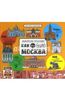 Москва. Как это былоИстория<br>Возраст 5+<br><br>3 фишки:<br>- Огромные раскладушки-развороты<br>- Достоверные иллюстрации и увлекательные факты<br>- Путешествие в прошлое Москвы под каждым клапаном <br><br>Эта удивительная энциклопедия-раскладушка с клапанами - настоящая машина времени. Она отправит вас на 100, 300, 600 лет назад, и вы увидите, какой Москва была раньше.<br>Вы узнаете, как изменились улицы и парки, как на месте деревянных избушек выросли небоскребы, а дворцы превратились в университеты. <br>Внутри самые интересные места Москвы:<br>- Кремль и Красная Площадь<br>- Лубянка<br>- Бульварное кольцо<br>- Петровский парк<br>- Лефортово<br>- Сухаревская площадь<br><br>С увлекательными энциклопедиями каждому ребенку, даже самому упрямому школьнику с вечным не хочу, захочется поднять голову и посмотреть вверх - на купола, на древние стены, просто на красивые дома и переулки Москвы.<br><br>Лайфхак для родителей<br>Возьмите книгу в путешествие по столице, и вы всегда будете во всеоружии - сможете занять непоседу в плохую погоду, ответить на всевозможные почему и зачем, поиграть в викторины, и самое главное - весело и с пользой провести летние каникулы со своими детьми. <br><br>Что развиваем?<br>- Память<br>- Внимание<br>- Усидчивость<br>- Мелкую моторику<br>- Внимательность<br>- Любознательность<br><br>Автор<br>Наталия Волкова - детская писательница, поэтесса, автор Clever. Окончила Московский государственный педагогический университет. На протяжении 10 лет преподавала английский язык в родном вузе. Сейчас Наталия работает в развивающем центре, занимается с детьми и подростками от 4 до 16 лет. Её книги о Москве - это удивительное путешествие в прошлое столицы. Интересные рассказы, красочные иллюстрации и легкий текст - все это делает серию книг уникальной и доступной для детей.<br>