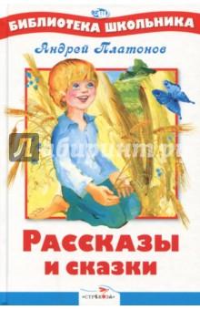 Рассказы и сказкиПроизведения школьной программы<br>В сборник вошли рассказы и сказки Ещё мама, Разноцветная бабочка, Неизвестный цветок, Сухой хлеб, Цветок на земле, рекомендованные для чтения в начальных классах.<br>Для младшего школьного возраста.<br>