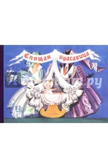 Любимые сказки детства. Спящая красавицаСказки зарубежных писателей<br>Самые любимые сказки Шарля Перро с воздушными акварельными иллюстрациями Ники Гольц. Это настоящее окно в волшебную страну, где все время происходят чудеса. Маленькие читатели познакомятся с героями известных сказок, а взрослые вспомнят истории, которые так любили в детстве.<br>Книги приятного горизонтального формата, очень прочные и красивые. Швейцарский переплет, цветной тканевый корешок и множество картинок: отличный подарок для любого ребенка!<br>Для детей 4-6 лет.<br>