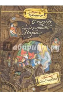 Палитра чудес. О гномах и сиротке МарысеСказки зарубежных писателей<br>Повесть-сказка польской писательницы Марии Конопницкой состоит из множества разных историй, которые переплетаются воедино. Волшебные существа - гномики - помогают добрым людям и наказывают алчных и злых. Дети с удовольствием общаются с маленькими забавными хранителями кладов, ведь эти волшебники знают столько интересного. У них даже есть свой придворный ученый летописец, которым они очень гордятся. В этой сказке гномики выходят из подземного королевства и временно селятся на земле. Но они успевают сделать бедного крестьянина богатым, а его детей здоровыми и сильными, помогают сиротке Марысе обрести семью. И только закончив все дела, возвращаются в свой подземный Хрустальный Грот.<br>Нежные сказочные иллюстрации Ольги Ионайтис придают этой сказке особую привлекательность.<br>Для детей 7-11 лет.<br>