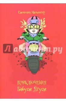 Приключения Бабуси ЯгусиСказки отечественных писателей<br>Сборник стихов Светланы Медингер о приключениях Бабуси Ягуси<br>