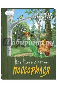 Как Витя с лесом поссорилсяСказки отечественных писателей<br>Однажды Витя натворил много бед: и дерево ножом изрезал, и муравейник разорил, и птичку погубил. Тогда разгневанный лес вынес свой приговор: теперь Вите придётся обходиться без леса и всего того, что он даёт людям. И вот, хлопая страницами, как птицы крыльями, улетели от Вити книги, рассыпались деревянные табуретки, пропали вкусные маринованные маслята и сладкое варенье… Куда бы ни пошёл теперь Витя, всё вокруг него рушится и пропадает. Сможет ли он помириться с лесом?..<br>Наши читатели знакомы с творчеством замечательной детской писательницы Надежды Надеждиной (1905-1992) по сборнику мудрых и трогательных рассказов Семь мальчишек.<br>Для младшего школьного возраста.<br>