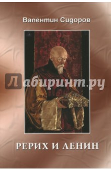 Рерих и Ленин