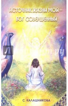 Источник жизни мой - Бог совершенныйЭзотерические знания<br>В этой книге автор делится информацией о Божественно-Любовном, Закономудренно-естественном жизнетворен им. Если данная информация расширит кругозор читателя, порадует душу своей светоносностью, усилив в ней Свет жизнетворческой культуры, а сердцу даст возможность возжечь более мощный молитвенно-любовный пламень к Отцу Всевышнему, к Матери Природе, ко всему Божественному Миру - значит, эта книга пришла к читателю не зря. Она живая в своей внутренней сути и выполняет свое предназначение по Воле Бога Совершенного, работая на эволюционио-жизнетворческое развитие человека.<br>