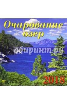 Календарь на 2018 год Очарование озер (70802)Настенные календари<br>Календарь на 2018 год, настенный, ежемесячный.<br>Бумага мелованная, обложка глянцевая.<br>Крепление: скрепка.<br>Количество листов: 12.<br>Производство: Россия<br>