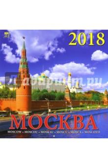 Календарь на 2018 год Москва (70804)Настенные календари<br>Календарь на 2018 год, настенный, ежемесячный.<br>Бумага мелованная, обложка глянцевая.<br>Крепление: скрепка.<br>Количество листов: 12.<br>Производство: Россия<br>