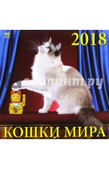 Календарь на 2018 год Кошки мира (70806)Настенные календари<br>Календарь на 2018 год, настенный, ежемесячный.<br>Бумага мелованная, обложка глянцевая.<br>Крепление: скрепка.<br>Количество листов: 12.<br>Производство: Россия<br>