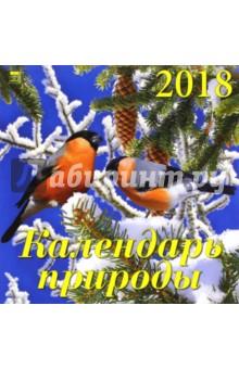 Календарь  на 2018 год Календарь природы (70808)Настенные календари<br>Календарь на 2018 год, настенный, ежемесячный.<br>Бумага мелованная, обложка глянцевая.<br>Крепление: скрепка.<br>Количество листов: 12.<br>Производство: Россия<br>