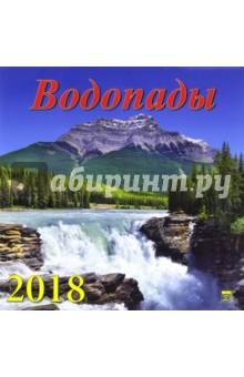 Календарь на 2018 год Водопады (70810)Настенные календари<br>Календарь на 2018 год, настенный, ежемесячный.<br>Бумага мелованная, обложка глянцевая.<br>Крепление: скрепка.<br>Количество листов: 12.<br>Производство: Россия<br>