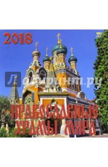 Календарь на 2018 год Православные храмы мира (70814)Настенные календари<br>Календарь на 2018 год, настенный, ежемесячный.<br>Бумага мелованная, обложка глянцевая.<br>Крепление: скрепка.<br>Количество листов: 12.<br>Производство: Россия<br>