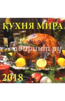 Календарь на 2018 год Кухня мира (70818)Настенные календари<br>Календарь на 2018 год, настенный, ежемесячный.<br>Бумага мелованная, обложка глянцевая.<br>Крепление: скрепка.<br>Количество листов: 12.<br>Производство: Россия<br>