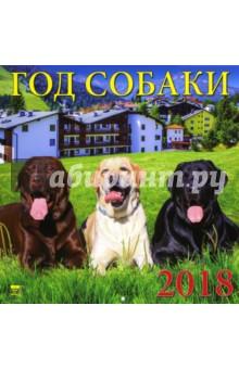 Календарь на 2018 год Год собаки (70820)Настенные календари<br>Календарь на 2018 год, настенный, ежемесячный.<br>Бумага мелованная, обложка глянцевая.<br>Крепление: скрепка.<br>Количество листов: 12.<br>Производство: Россия<br>