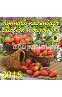 Лунный календарь садовода и огородника на 2018 год (70828)Настенные календари<br>Календарь на 2018 год, настенный, ежемесячный.<br>Бумага мелованная, обложка глянцевая.<br>Крепление: скрепка.<br>Количество листов: 12.<br>Производство: Россия<br>