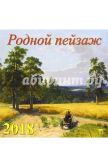 Календарь на 2018 год Родной пейзаж (70830)Настенные календари<br>Календарь на 2018 год, настенный, ежемесячный.<br>Бумага мелованная, обложка глянцевая.<br>Крепление: скрепка.<br>Количество листов: 12.<br>Производство: Россия<br>