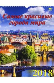 Календарь на 2018 год Самые красивые города мира (11810)Настенные календари<br>Календарь на 2018 год, настенный, ежемесячный.<br>Бумага мелованная, обложка глянцевая.<br>Крепление: спираль.<br>Количество листов: 6.<br>Производство: Россия<br>