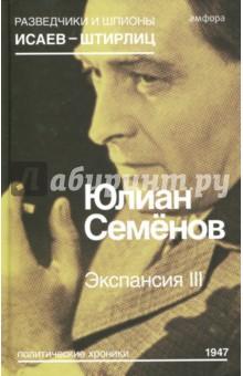 Экспансия IIIВоенный роман<br>В 1947 году Штирлиц по-прежнему в Южной Америке, в Аргентине. Работая инструктором на горнолыжном курорте, он выслеживает скрывающегося нацистского преступника - группенфюрера СС Мюллера.<br>