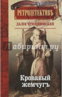 Кровавый жемчугКриминальный отечественный детектив<br>Москва, XVII век. Государевы конюхи, верно служа правде находят драгоценный клад и выслеживают разбойников.<br>
