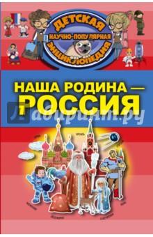 Наша Родина - РоссияИстория<br>Россия расположена сразу в двух частях света, поэтому в одно и то же время на одном ее конце стоят трескучие морозы, а на другом - уже припекает теплое солнышко. Без сомнения, это уникальная страна. Наверное, именно поэтому каждому хотелось бы поближе познакомиться с ее географией, историей, традициями и достижениями. А поможет в этом данная занимательная книга. Просто, но в то же время увлекательно она поделится множеством интересных фактов о нашей великой Родине, о которых не говорят даже в школе.<br>Для младшего школьного возраста.<br>