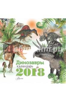 Календарь на 2018 год ДинозаврыНастенные календари<br>Календарь Динозавры не имеет аналогов на книжном рынке. <br> Специально сделан для фанатов огромных рептилий!<br>Замечательные иллюстрации художников прекрасно дополняют полезную и интересную информацию, собранную на страницах календаря.<br>Оригинальная календарная сетка с множеством интересных фактов.<br>