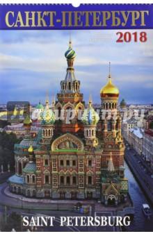 Календарь 2018 Санкт-Петербург (Спас)Настенные календари<br>Календарь на 2018 год, настенный, ежемесячный.<br>Бумага мелованная, обложка глянцевая.<br>Крепление: спираль<br>Размер календаря около 49х33,5 см.<br>Количество листов: 5<br>Отпечатано в России.<br>