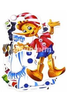 КФМ-10076 Комплект вырубных мини-плакатов Золотой ключикАксессуары для праздников<br>Комплект вырубных мини-плакатов<br>В комплект входят герои сказки Золотой ключик<br>Количество плакатов: 10 шт<br>Материал: мелованный картон<br>