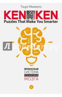 KenKen. Японская система тренировки мозга. Книга 4Кроссворды. Сканворды. Головоломки. Игры<br>КенКен - японская система тренировки мозга, которая поможет вам улучшить память, внимание, логическое мышление. КенКен придумал педагог из Йокогамы Тэцуя Миямото. Сначала он просто хотел помочь ученикам, сделать так, чтобы на уроках им было не скучно. Но в результате изобрел интеллектуальный тренажер для мозга, который любят и знают уже 3 000 000 человек в Японии и США, Австралии и Германии, Индии и Арабских Эмиратах. КенКен в переводе с японского означает мудрость в квадрате. Научно доказано, что КенКен развивает когнитивные способности у молодых и поддерживает активность мозга у людей после 30 лет. В этой книге вы найдете 300 очень трудных головоломок: 150 пазлов 8 х 8 и 150 пазлов 9 х 9. Причем пазлы 1 - 150 обычные, а пазлы 151 - 300 - без знаков математических операций. <br>Прокачай мозг!<br>