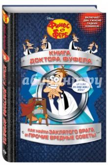 Книга доктора ФуфелаДетские книги по мотивам мультфильмов<br>Если вам требуется зло, обращаться ко мне! Я, доктор Фуфелшмертц, есть прирожденный талант в данном деле! А вы нет. Вот почему я написать этот книга! Я поделиться секретами о том, что нужно, чтобы стать... э-э... мной! Мой гениальный книга помочь вам организовать ваш собственный тайный логово, избавиться от комплексов злого изобретателя, создать самый зловредный в мире инатор и совершить столько злых дел, что прямо голова идти кругом! Ах да, конечно, и как я мочь забыть? Вы также узнать, как найти такого же врага, как мой Перри Утконос. В конце концов, что пользы от всех этих злых дел, если рядом нет кого-то вроде Перри, чтобы держать вас в тонусе, а?<br>