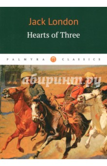 Hearts of ThreeХудожественная литература на англ. языке<br>Hearts of Three - an adventure novel about young descendant of the pirate Henry Morgan who wants to find the treasure of his ancestor. On the way, he meets his distant cousin, also Henry Morgan. Together, they will find dangerous adventures, unknown lands, and love.<br>