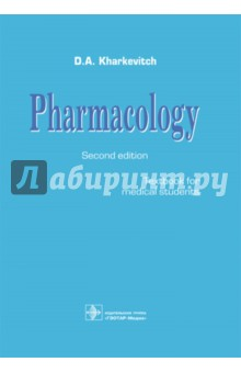 Pharmacology. TextbookФармакология<br>The 2nd edition of the textbook is revised and supplemented with new information. Modern considerations concerning the bases of pharmacotherapy of certain diseases are being discussed. Mechanisms of drug action are reviewed according to the latest achievements in fundamental pharmacology.<br>The textbook is designed for medical students.<br>