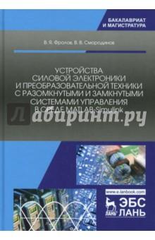 Устройства силовой электроники и преобразовательной техники с разомкнутыми и замкнутыми системами