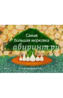 Самая большая морковкаОтечественная поэзия для детей<br>Шесть кроликов гуляли по краешку земли, огромную морковку шесть кроликов нашли. Может быть, сделать из нее дом? Или корабль? А что если это морковка-самолет? Что кролики сделали с этим невиданным чудом - узнаем, прочитав книжку.<br>Эту веселую историю придумала художница Сатое Тоне. Она родилась в Японии, в последние годы живет и работает в Италии. В 2013 году художница стала лауреатом Международной премии в области иллюстрации Книжной ярмарки в Болонье. Ранее на русский язык была переведена только одна книга - Путешествия Квака. Известный детский писатель Михаил Яснов пересказал книгу Сатое Тоне в стихах и подарил многим малышам возможность попасть в удивительный мир воображения.<br>Для чтения взрослыми детям.<br>
