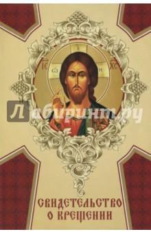 """Свидетельство о крещении """"Спас. Символ Веры"""""""