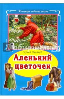 Аленький цветочекСказки отечественных писателей<br>Сказка С. Аксакова Аленький цветочек.<br>Для чтения взрослыми детям.<br>