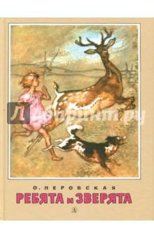 Ребята и зверятаПовести и рассказы о детях<br>Книга, известная многим поколениям юных читателей нашей страны, рассказывает о трогательной дружбе ребят с домашними и приручёнными дикими животными.<br>Для младшего школьного возраста.<br>